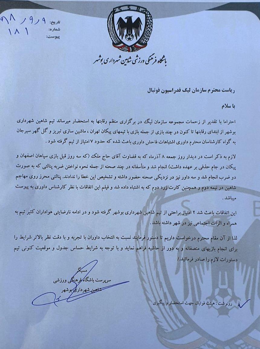 تیم فوتبال شاهین شهرداری بوشهر , فوتبال , داوران فوتبال ایران ,