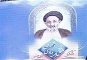 """کنگره علمیپژوهشی """"علامه بلادی بوشهری"""" 18آذرماه بهصورت مجازی برگزار میشود"""