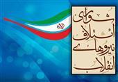 لیست 30نفره شورای ائتلاف نیروهای انقلاب در تهران نهایی شد + اسامی