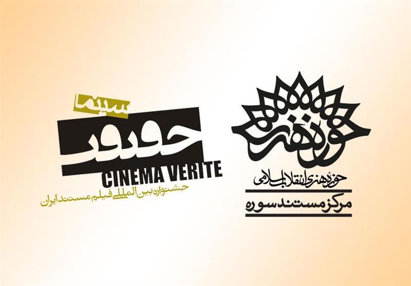 حضور چهار اثر مرکز مستند حوزه هنری در جشنواره «سینماحقیقت»