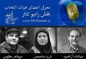 هیأت انتخاب رادیو تئاتر جشنواره بینالمللی تئاتر فجر معرفی شدند