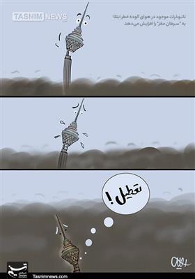 """کاریکاتور/ خطر ابتلا به """"سرطان مغز"""" در هوای آلوده!"""