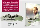 نشست بررسی کتاب «شاهینِ بر آفتاب» در خبرگزاری تسنیم