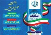 انتخابات 98- فارس| 50 نفر در روز دوم برای انتخابات مجلس ثبتنام کردند
