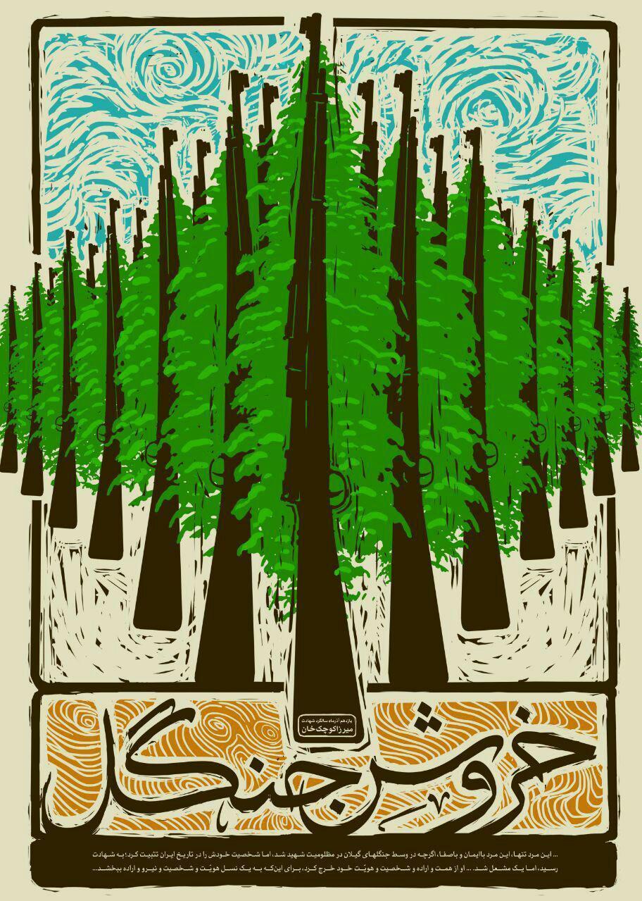 پوستر , خانه طراحان انقلاب اسلامی ,