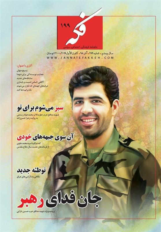 """شماره جدید ماهنامه """"فکه"""" ویژه شهید حسین دارابی"""