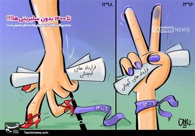 کاریکاتور/ تا 1400 بدون سلبریتیها!!!