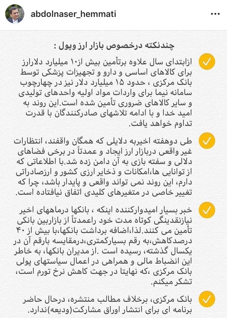 عبدالناصر همتی | همتی , قیمت دلار , بازار سکه و ارز , قیمت ارز , بانک مرکزی ,