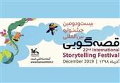 حضور پررنگ سینماگران در ترکیب جشنواره بینالمللی قصهگویی کانون