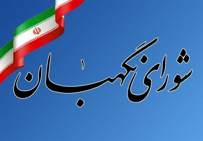 نامه حمایت ۲۷۰ دفتر بسیج دانشجویی از رویکر انقلابی شورای نگهبان- اخبار سیاسی – مجله آیسام