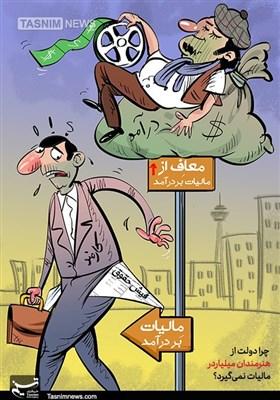 کاریکاتور/ چرا دولت از «هنرمندان میلیاردر» مالیات نمیگیرد؟