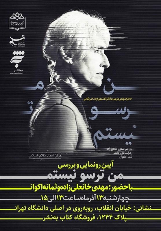 """آیین رونمایی از کتاب خاطرات """"وندی شرمن"""" برگزار میشود + پوستر"""
