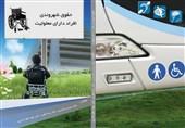 """کتاب """"حقوق شهروندی افراد دارای معلولیت"""" در تبریز رونمایی شد"""