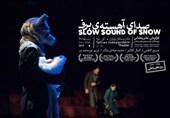 اخبار تئاتر| تمدید «صدای آهسته برف» و تداوم تخفیفهای دانشجویی در شهرزاد