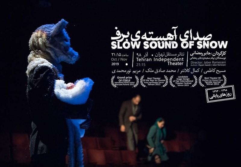 اخبار تئاتر  تمدید «صدای آهسته برف» و تداوم تخفیفهای دانشجویی در شهرزاد