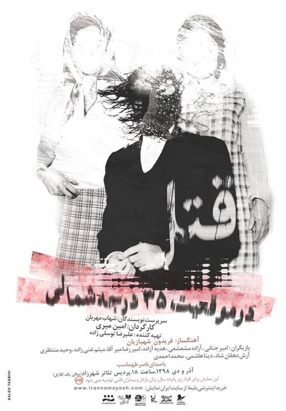 تئاتر , نمایش , پردیس تئاتر شهرزاد , تئاتر مستقل تهران ,