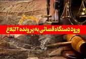 ورود دادستانی اسفراین به موضوع معدن آلبُلاغ / جلسه شورای تأمین خراسان شمالی برگزار میشود