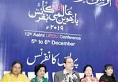 4 روزہ بارہویں عالمی ''اردو'' کانفرنس کا انعقاد