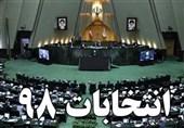 انتخابات 98 - فارس| شمار داوطلبان شیراز به 173 نفر رسید