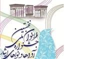 جشنواره ملی آواها و نواهای آئینی ایثار10 دیماه امسال در بوشهر برگزار میشود