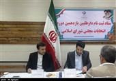 انتخابات 98- بوشهر| 16 داوطلب انتخابات مجلس در روز ششم نامنویسی کردند