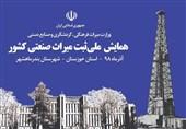 میزبانی شهرستان چند هزار ساله خوزستان از یک همایش ملی / آغاز ثبت میراث صنعتی در بندرماهشهر