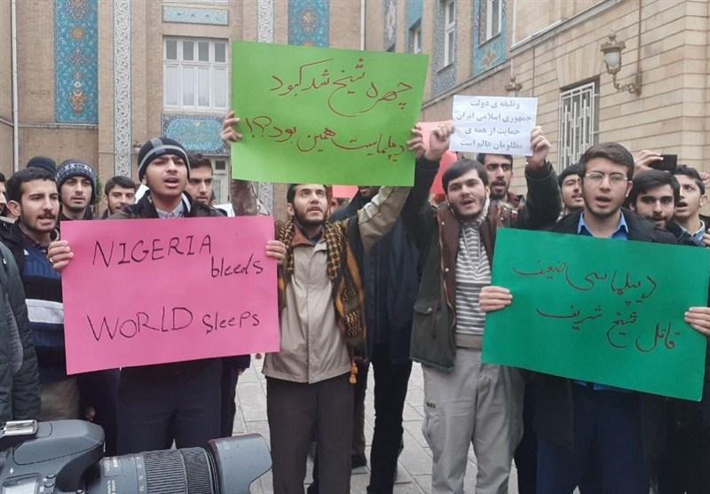 دانشجویان در حمایت از شیخ زکزاکی مقابل وزارت خارجه تجمع کردند