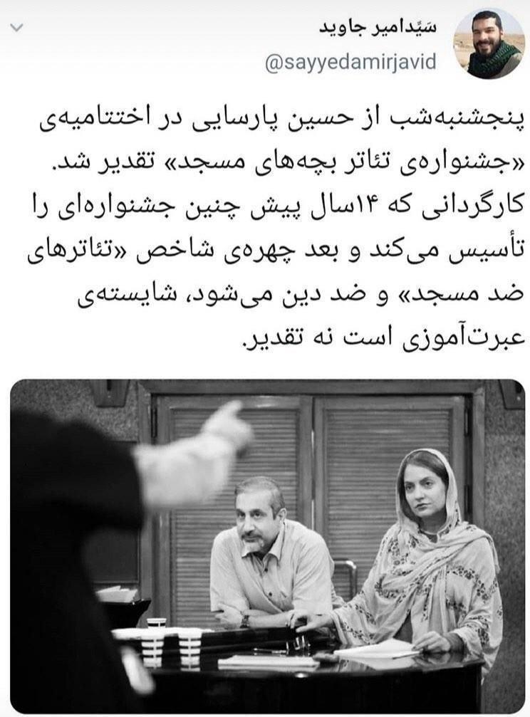 تئاتر، مسجد، حوزه هنری، سازمان تبلیغات اسلامی،