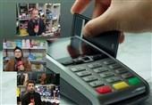 گیلان  خطر کلاهبرداری از طریق کارتخوان فروشگاهها در کمین اعتماد مردم + فیلم