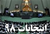 انتخابات 98 ـ خوزستان| نماینده مسجدسلیمان و نماینده سابق اهواز ثبت نام کردند