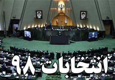 گزارش تسنیم از پایان ماراتن ثبتنامها برای انتخابات اسفند98 +جدول زمانبندی