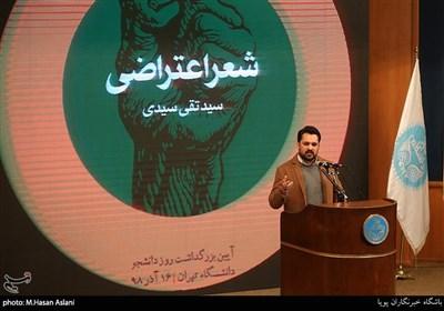 شعر خوانی سید تقی سیدی شاعر در گرامیداشت روز دانشجو در دانشگاه تهران
