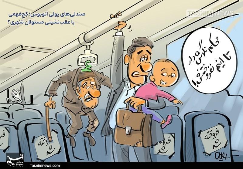 کاریکاتور/ صندلیهای پولی اتوبوس؛ کجفهمی یا عقبنشینی مسئولان شهری؟