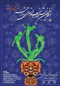 حضور 16 اثر در بخشهای چهارگانه جشنواره تئاتر مهر