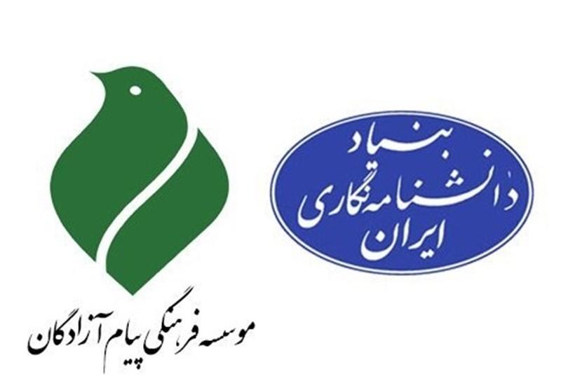 «دانشنامه جامع آزادگان» در مراحل پایانی تدوین