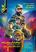 """جدیدترین شماره نشریه """"راه"""" منتشر شد"""