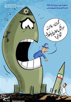 کاریکاتور/ سکوت غرب درباره زرادخانه هستهای رژیم صهیونیستی