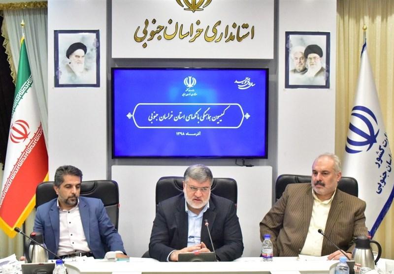 هماهنگی بین بانکها، لازمه تحقق برنامههای توسعهای خراسان جنوبی است