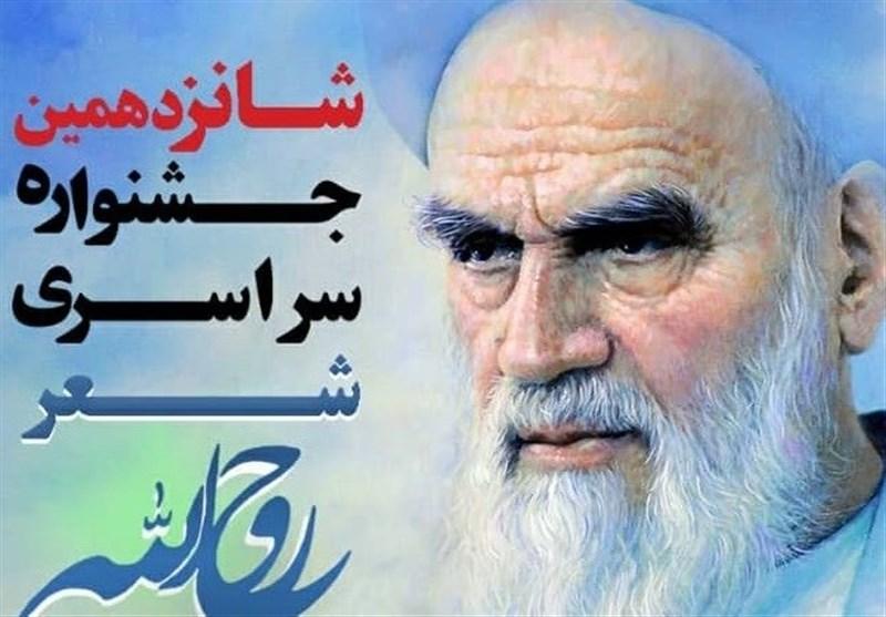 اصفهان| جشنواره شعر روح الله برگزیدگان خود را شناخت