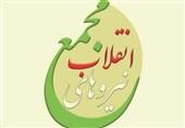نفرات نهایی لیست مجمع نیروهای انقلاب اصفهان هنوز مشخص نشدهاند