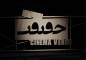 """نامزدهای """"هنر و تجربه"""" سینما حقیقت را بشناسید"""