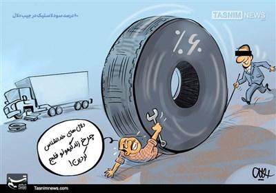 کاریکاتور/ زیر چرخ سنگین گرانی!!!