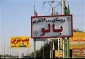 گزارش  روایت تسنیم از خلف وعده شهر شدن بزرگترین روستای ایران / آرزوی شیرینی که بر مردم روستا تلخ شد