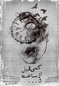 اخبار تئاتر| «کمی قبل از ساعت 5 بامداد» در مهرگان