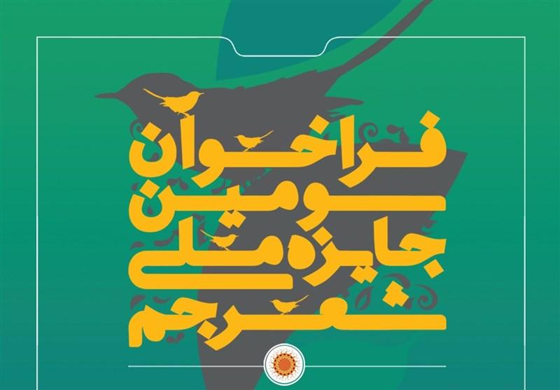 بوشهر| فراخوان سومین جایزه ملی شعر جم با حضور شاعران سراسرکشور تا 10 بهمن تمدید شد