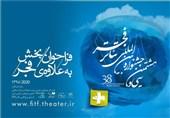 انتشار فراخوان و معرفی مدیر «به علاوه فجر» جشنواره بینالمللی تئاتر فجر
