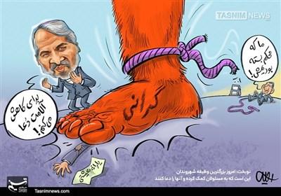 کاریکاتور/ افسار گسستهی غول گرانی!!!