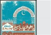 مستند «باهو فرزند راستی» در مشهد مقدس اکران شد +تصاویر