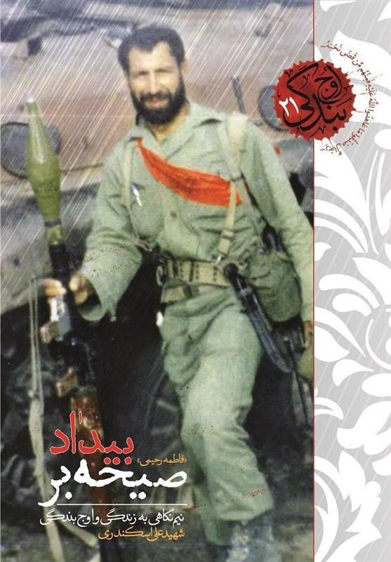 ماجرای شهیدی که در سازمانهای امنیتی پیچیده زندگی کرد
