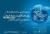 دعوت از مؤسسات و شرکتها برای همکاری در بلیتفروشی جشنواره تئاتر فجر